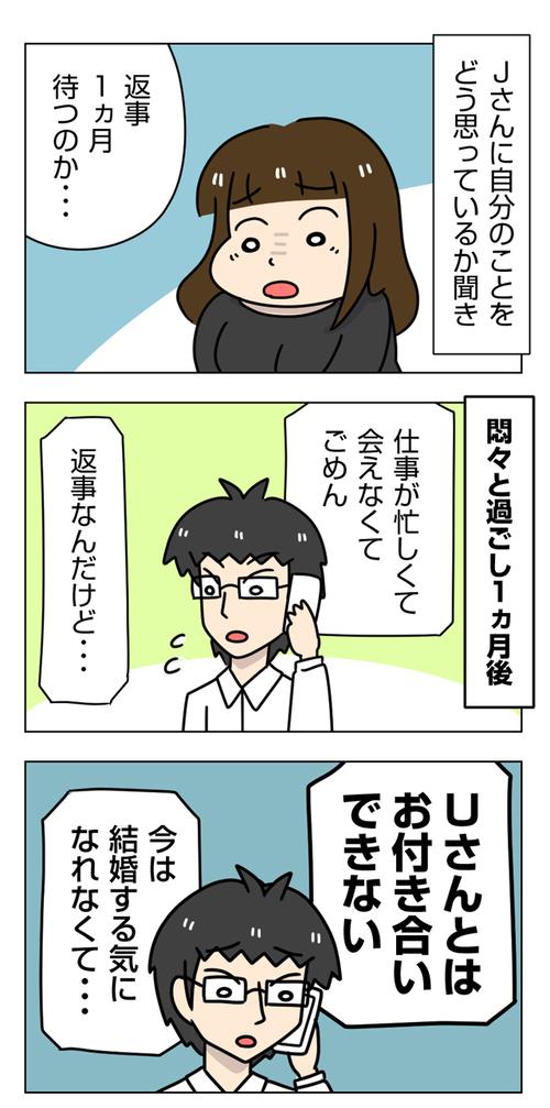 結婚する気になれない彼、驚きの理由「太めオタク女の婚活」第46話 _01