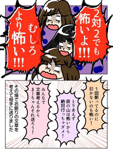 124_03【婚活漫画】63話-3 夜の山の誘いを断った相手からの返答