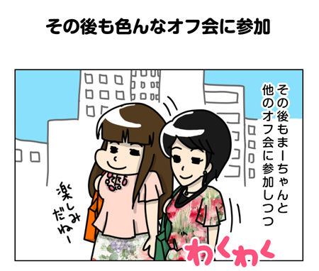 100_01【婚活漫画】56話 その後も色んなオフ会に参加