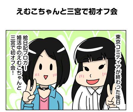 えむこちゃんと三宮で初オフ会!_1_01