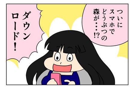 どうぶつの森_1_02