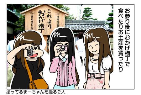 145_03【婚活漫画】68話-1 神社めぐり〔伊勢神宮〕