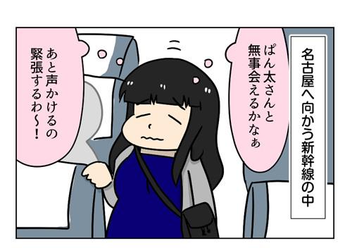 名古屋観光2_1_01