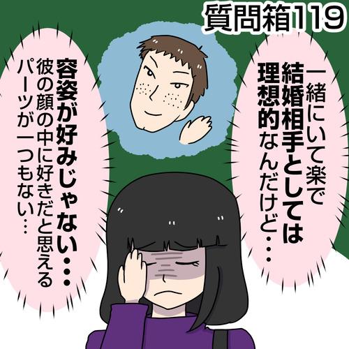 【質問箱119】一緒にいて楽で結婚相手としては理想的な彼の容姿が好みではない。彼の顔の中に好きだと思えるパーツが一つもないのです。