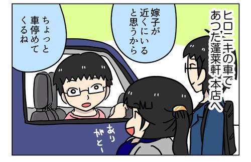 しんまい夫婦と名古屋観光1_2_01_02