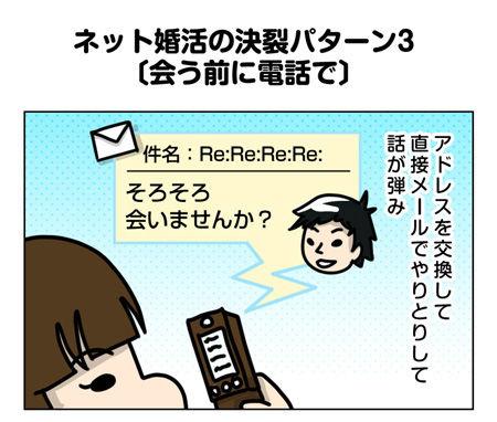 035_1_01【婚活漫画】33話ネット婚活の決裂パターン3
