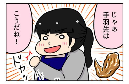チキン!手羽先!_2_02