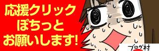 bブログ村