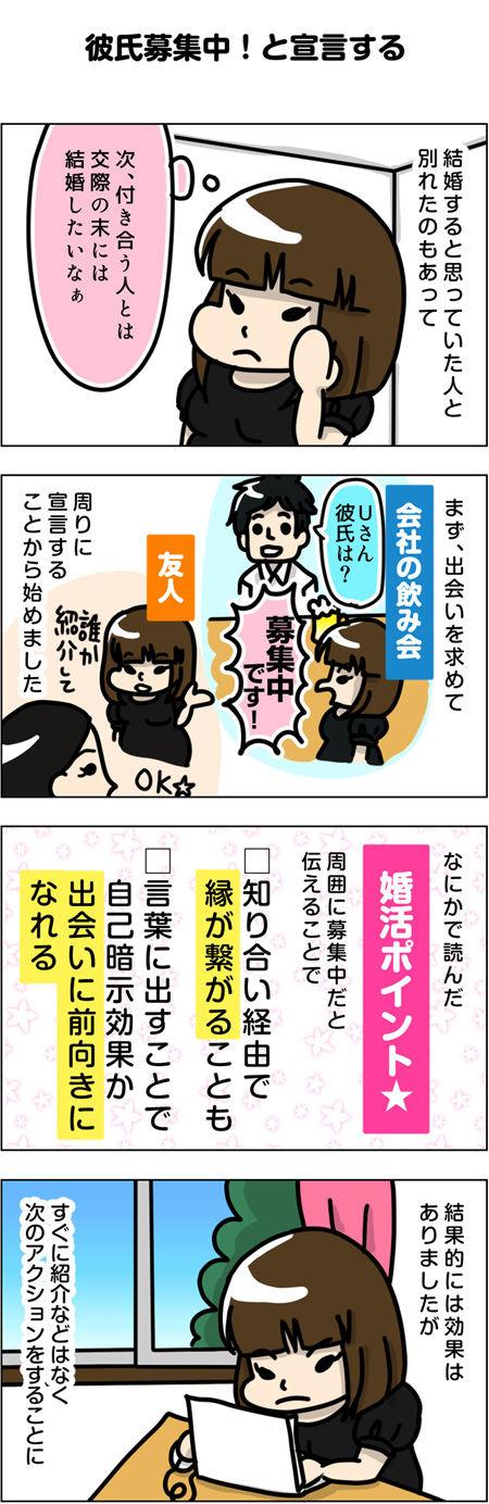 太めオタク アラサー女の婚活漫画