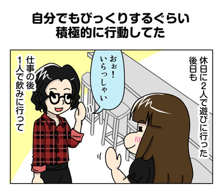 143_01【婚活漫画】67話-5 自分でもびっくりするぐらい積極的に行動してた