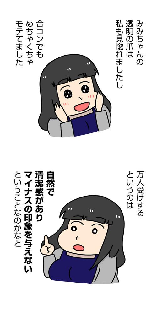 モテる友人直伝 最強!婚活ネイル「太めオタク女の婚活」第25話_02