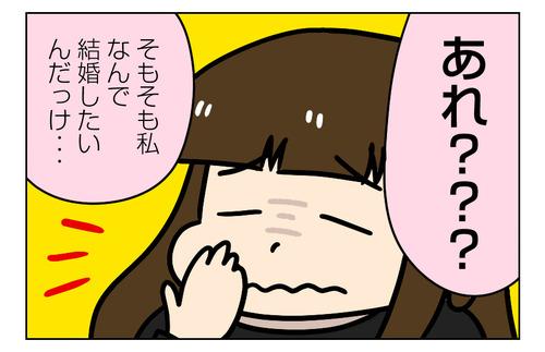 【婚活漫画】147-5 結婚相手に求める条件 と 婚活する理由3_2_02