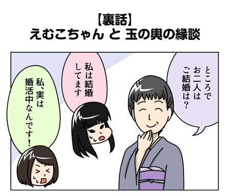 【裏話】えむこちゃんと玉の輿の縁談_01