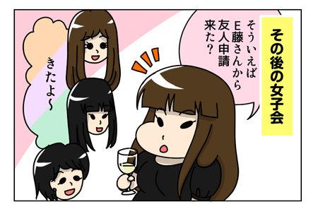 126_04【婚活漫画】64話-1 スタッフE藤さん その後