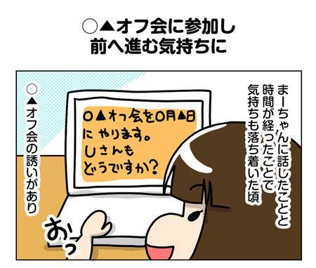 059_01【婚活漫画】44話 ○▲オフ会に参加し 前へ進む気持ちに