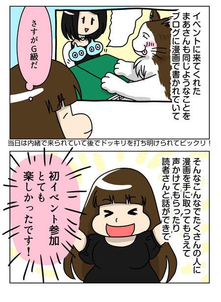 関西コミティア_1_03