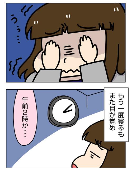 【婚活漫画】161-5 失恋の悲しみの中、出した答え4_1_02