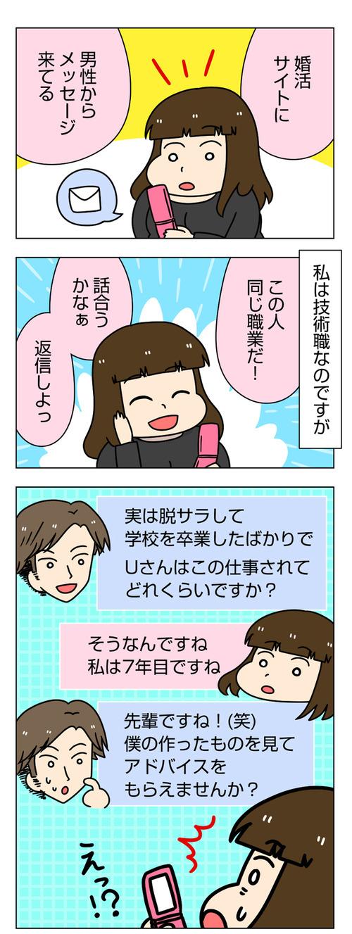 太めオタク女の婚活26話_01