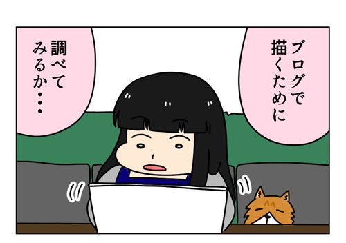#なんて読む?_2_01