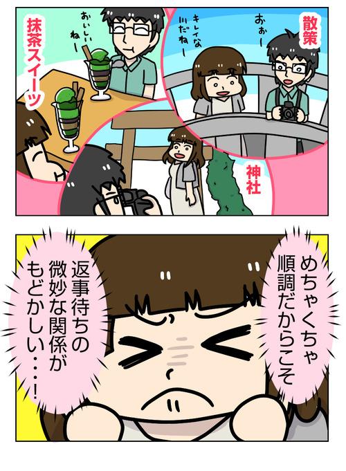 【婚活漫画】157-1 日帰り遠出デートは順調だけど...1_1_02