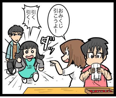 おみくじ Uさん夫婦と名古屋観光編08