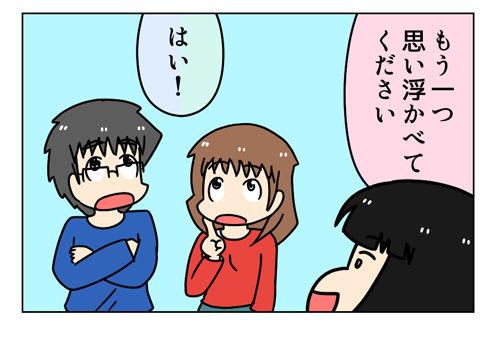 心理テスト_ヒロニキ嫁子yuen編_1_04