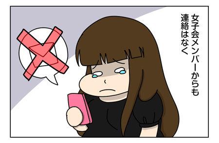 157_02【婚活漫画】71話-2 婚活する気にもならない