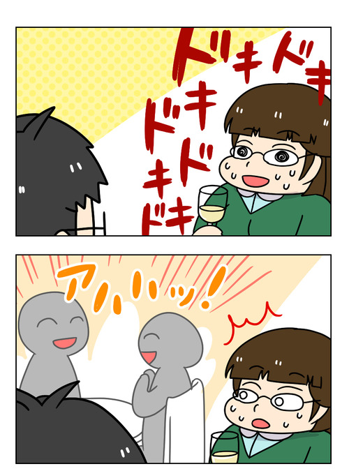 【婚活漫画】153-3 私のことをどう思ってるか聞く!と意を決して2_1_01