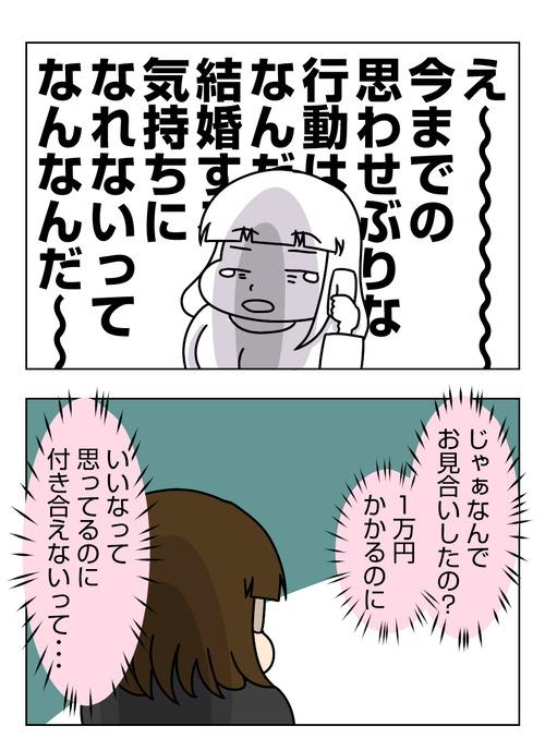 【婚活漫画】158-2 私をフった本当の理由1_2_01
