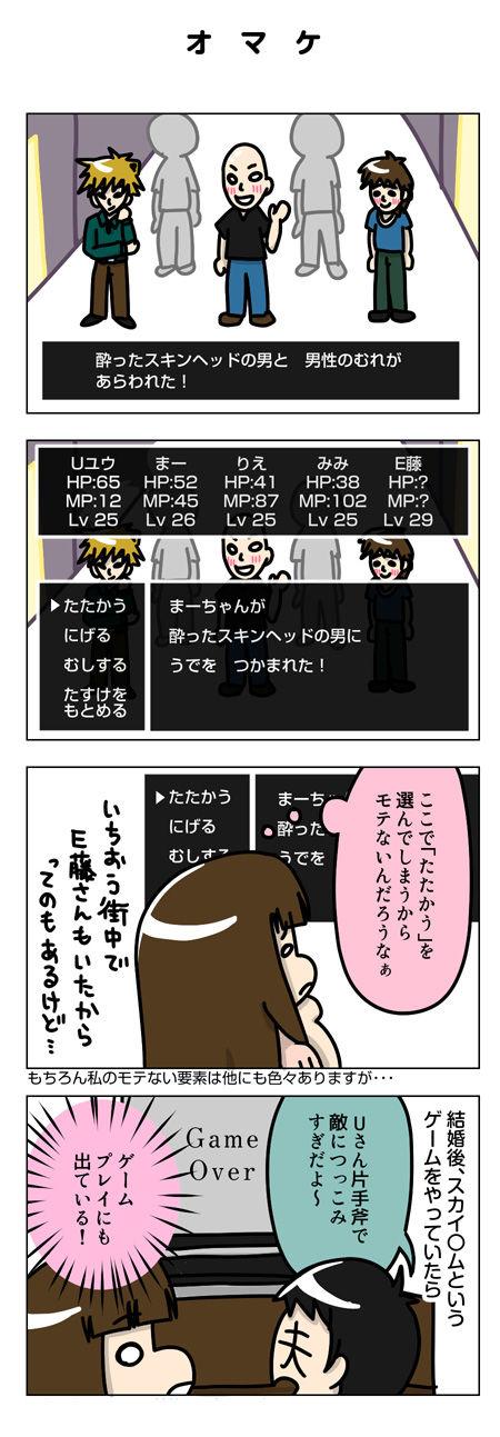 117【婚活漫画】60話 婚活オフ飲み会 その後