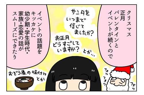 婚活漫画_番外編_1_03