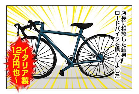 144_02【婚活漫画】67話-オマケ ロードバイクと弱虫な自転車アニメ