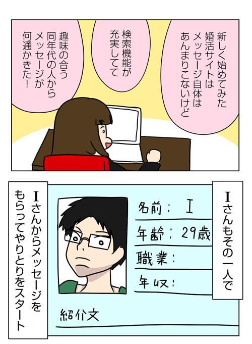 【婚活漫画】147-1 ネット婚活 Iさんと出会う1_1_01