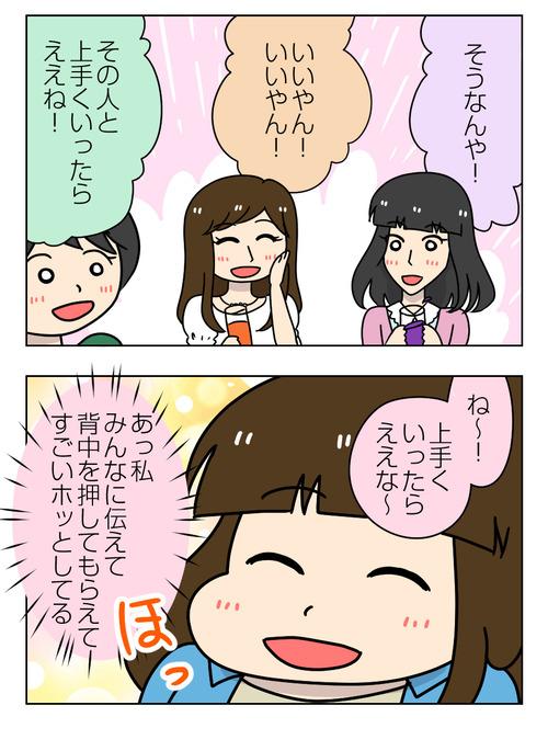 【婚活漫画】152-3 女子会メンバーへ打ち明けた反応2_2_02