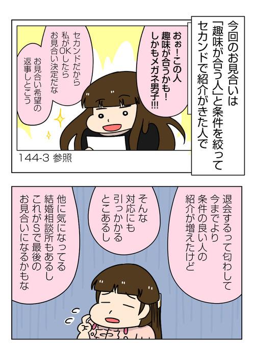 【婚活漫画】148-1 結婚相談所の次のお見合い相手はJさん1_1_01