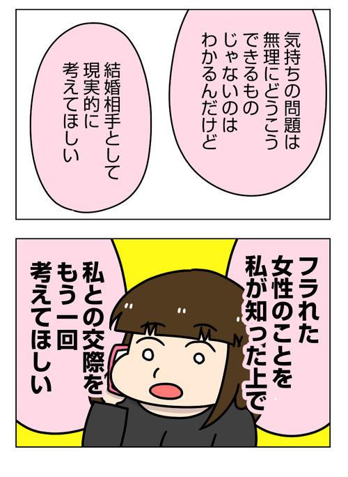 【婚活漫画】158-5 フラれた私が彼にお願いしたこと4_1_02