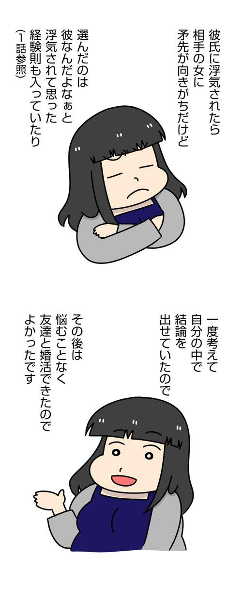 太めオタク女の婚活22話_04