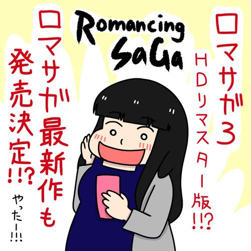 オマケ_ロマサガ