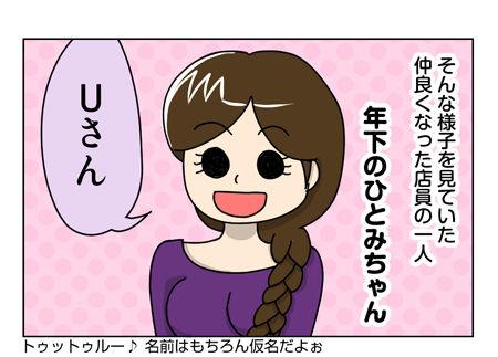 158_01【婚活漫画】71話-3 無料の習い事