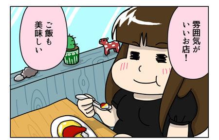 136_02【婚活漫画】66話-1合コン と 女子会 と 新しいお店