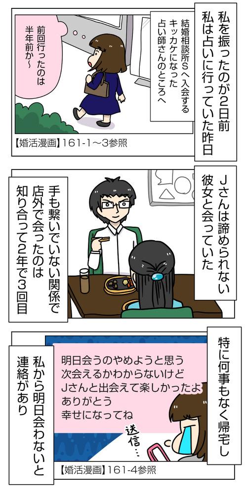 【婚活漫画】163-2 彼がプロポーズに至るまでにあったこと 3_1_02