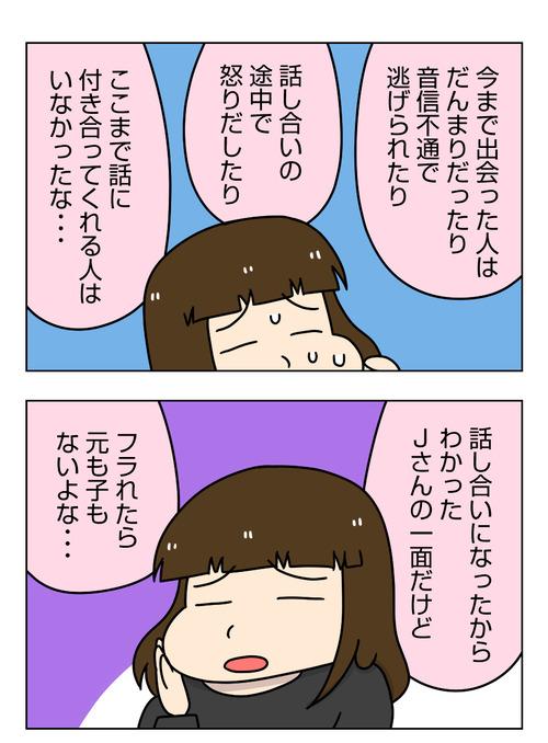 【婚活漫画】159-1 フラれてわかった彼のこと1_2_01
