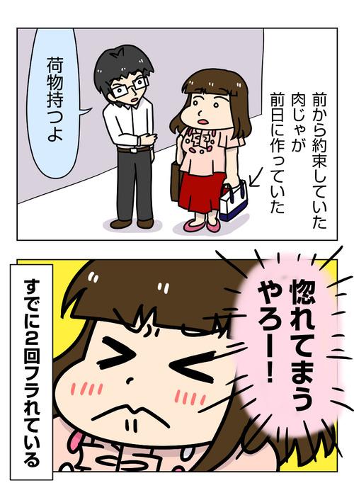 【婚活漫画】162-1 Jさんと最後に会う日1_2_01
