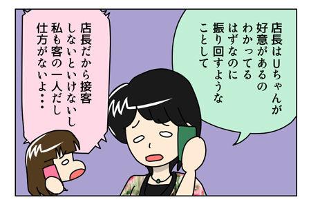 146_03【婚活漫画】68話-2 まーちゃんからの電話