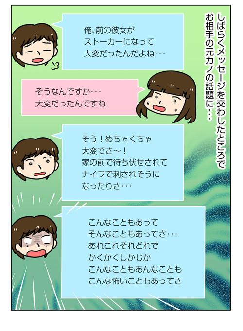 【婚活漫画】145-1 婚活でこの話題は要注意!私がドン引きしてしまった話1_1_03
