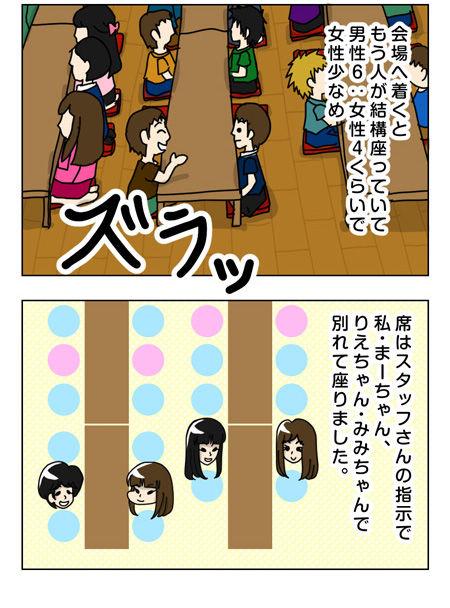 108_03【婚活漫画】59話 4人で婚活飲み会へ