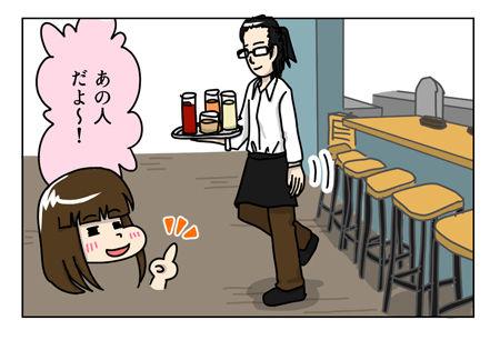 137_04【婚活漫画】66話-2 新しいお店で女子会