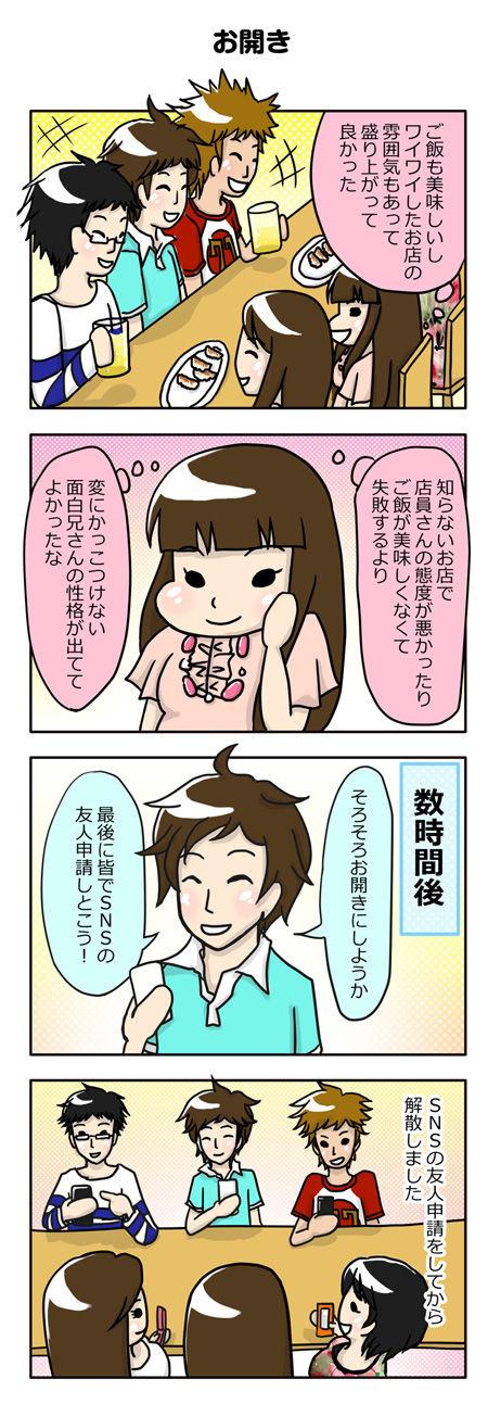 【婚活漫画】52話 面白兄さんとの合コンへ