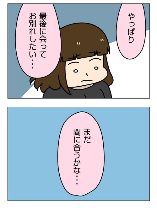 【婚活漫画】161-5 失恋の悲しみの中、出した答え4_2_02