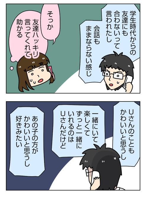【婚活漫画】158-3 好きな人 の 好きな相手2_2_02